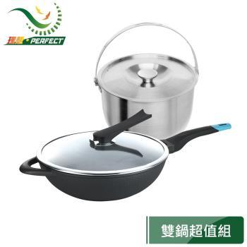 PERFECT 理想 日式黑金剛炒鍋33cm(附蓋)+精巧可提式調理鍋22cm 促銷組