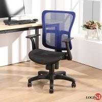 【LOGIS】全網弧形坐框辦公椅 電腦椅 事務椅 椅子 洽談椅 四色827A