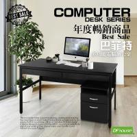 DFhouse  巴菲特150公分電腦辦公桌+2抽屜+活動櫃-3色