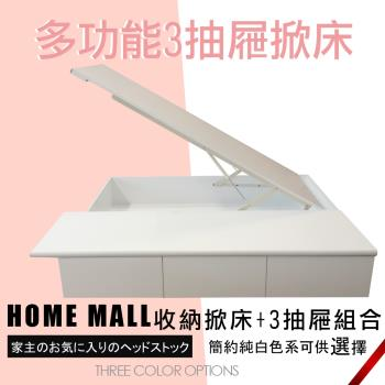 【HOME MALL-米蘭功能型】雙人5尺三格抽屜+掀床架(白色)