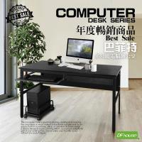 DFhouse  巴菲特電腦辦公桌(3色)+1抽1鍵+主機架