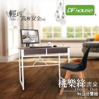 《DFhouse》桃樂絲96公分書桌[雙抽屜]
