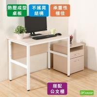 DFhouse   頂楓90公分電腦辦公桌+活動櫃