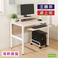 DFhouse   頂楓90公分工作桌+1鍵盤+主機架+桌上架