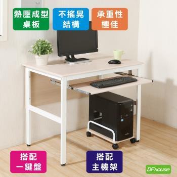 DFhouse   頂楓90公分電腦辦公桌+1鍵盤+主機架