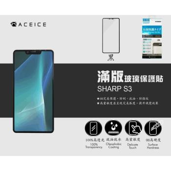 for  ACEICE  SHARP AQUOS S3 ( 6 吋 )   滿版玻璃保護貼