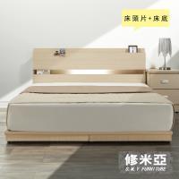 【修米亞-附崁燈插座】雙人床頭片+低床底(白橡)