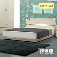 【修米亞-附崁燈插座】雙人床頭片+低床底(雪松色)