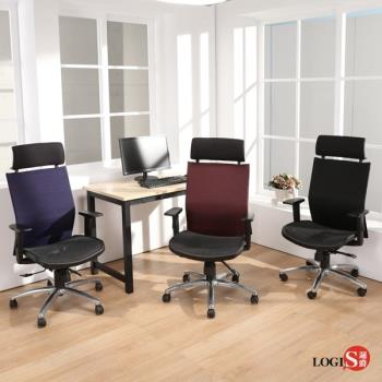 【LOGIS】全網all in one辦公椅 電腦椅 事務椅 椅子 洽談椅 主管椅 三色 N70