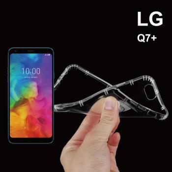Airpillow LG Q7+ 全包覆氣墊透明空壓殼