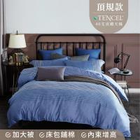 夢工場 都會風情天絲頂規款兩用被鋪棉床包組-雙人