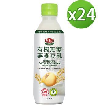 馬玉山有機認證無糖燕麥豆奶24罐1箱-小組