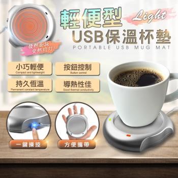 【買一送一】輕便型USB保溫杯墊(辦公室必備)