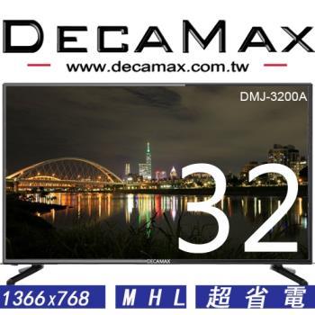 DECAMAX 32吋LED多媒體液晶顯示器 DMJ-3200A 嘉豐