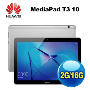 【好禮限定】Huawei 華為 MediaPad T3 10  9.6 吋 平板電腦 (2G/16G)