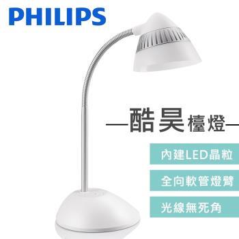 【飛利浦 PHILIPS LIGHTING】CAP 酷昊 (70023) LED檯燈 - 白