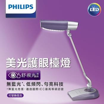 【飛利浦 PHILIPS LIGHTING】美光廣角護眼LED檯燈 FDS980-時尚紫