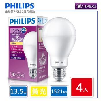 4入組【飛利浦 PHILIPS】LED廣角燈泡 13.5W 黃光 1521流明 3000K 全電壓