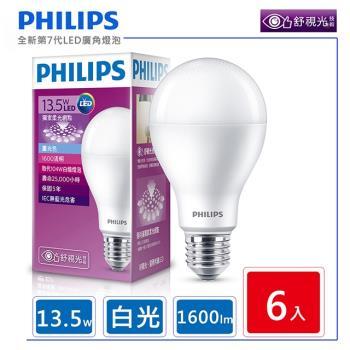 【買就送25W燈泡1顆】飛利浦 PHILIPS  LED廣角燈泡 13.5W 白光 1600流明 6500K 全電壓 - 6入組