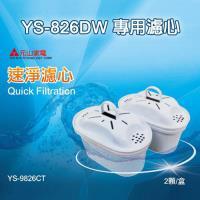 元山YS-826DW專用速淨濾心YS-9826CT(2入)