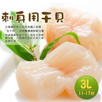 築地一番鮮- 稀有巨無霸日本生食3L干貝1KG禮盒(約11-15顆)