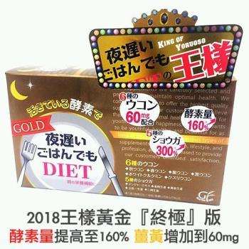 【日本新谷酵素】夜遲Night Diet熱控孅美酵素錠 王樣60mg(30包/盒)