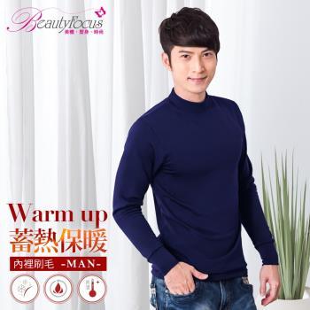 BeautyFocus 男立領刷毛蓄熱保暖衣-深藍色(5590)