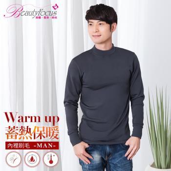 BeautyFocus 男立領刷毛蓄熱保暖衣-深灰色(5590)