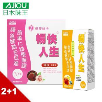 日本味王 暢快人生草玫精華版特惠組(30袋X2盒+蜂蜜檸檬12袋/盒)