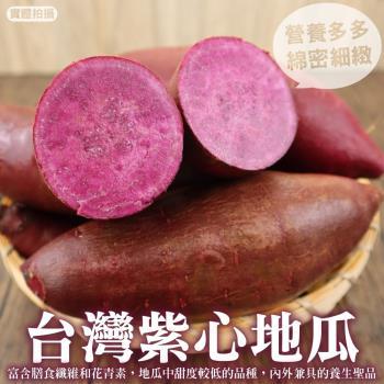 果物樂園-日本品種生紫黑玉地瓜(6斤±10%)
