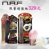 【NAF】眼線超值組(0.1極細豔黑防水眼線液筆+36H超防水持久眼線膠筆)