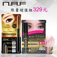 【NAF】超值眼睫組(36H濃眉大眼眼線雙頭筆+3D根根分明睫毛膏)