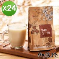 【御復珍】頂級杏仁粉袋裝24件組 (無糖, 450g/袋)