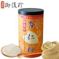【御復珍】頂級杏仁粉罐裝3件組 (無糖, 450g/罐)
