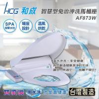 HCG和成牌 暖烘不鏽鋼噴嘴免治馬桶座AF873W(44CM/47CM)