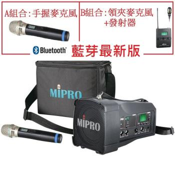 【MIPRO】MA-100SB最新藍芽版附原廠背包(超迷你肩掛式無線喊話器)最袖珍聲音最宏亮清晰的擴音利器