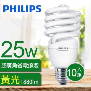 【買就送25W燈泡1顆】新一代 飛利浦 E27 螺旋省電燈泡 25W-黃光 - 10顆入