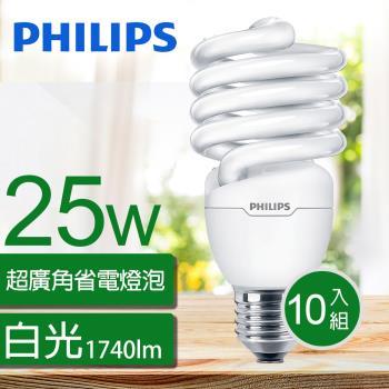 【買就送25W燈泡1顆】新一代  飛利浦 E27 螺旋省電燈泡 25W-白光 - 10顆入