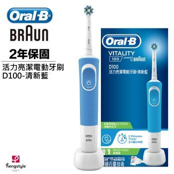 德國百靈Oral-B-活力亮潔電動牙刷D100-清新藍(買就送-隨身碟)