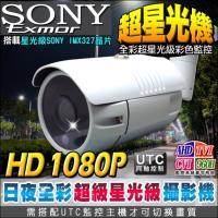 【KINGNET】監視器 超星光級 黑光攝影機 日夜全彩超清楚 HD 1080P SONY晶片 UTC 防剪支架 AHD TVI CVI 類比 全彩色
