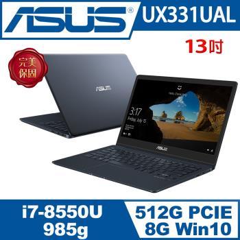 ASUS華碩 ZenBook UX331UAL 13.3吋輕薄窄邊i7效能筆電  深海藍(UX331UAL-0131C8550U)