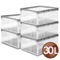 WallyFun 30公升果凍折疊收納箱x5入 (灰/紫任選)