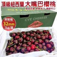 果物樂園-空運紐西蘭大嘴巴32mm櫻桃(原裝2kg±10%含盒重)
