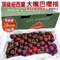 果物樂園-空運紐西蘭大嘴巴28mm櫻桃(原裝2kg±10%含盒重)