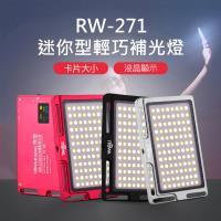 ROWA 樂華RW-271 迷你型輕巧補光燈攝影燈  LED攝影燈