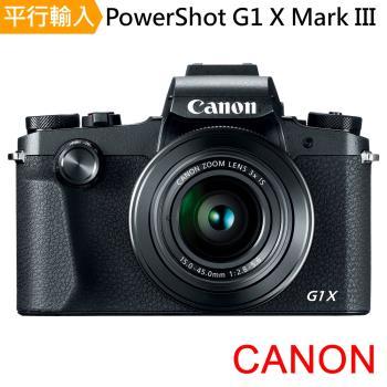 【相機包】Canon G1 X Mark III 媲美單眼大光圈高畫質類單眼相機*(中文平輸)