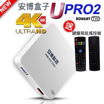 U-PRO 2 安博盒子公司貨藍芽智慧電視盒X950(越獄版)
