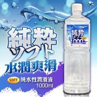 家庭號 SOFT 純粹 純水性潤滑液 1000ml