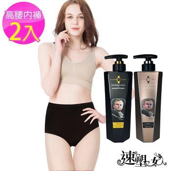 速塑女人 碘藏(水)密香萊卡高腰無痕褲 2件組