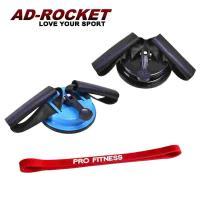 AD-ROCKET 超值入門組合(輕巧型仰臥起坐輔助器+10-25磅橡膠彈力帶)